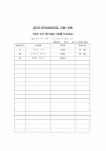 KOH予選決勝RESSULT_page003